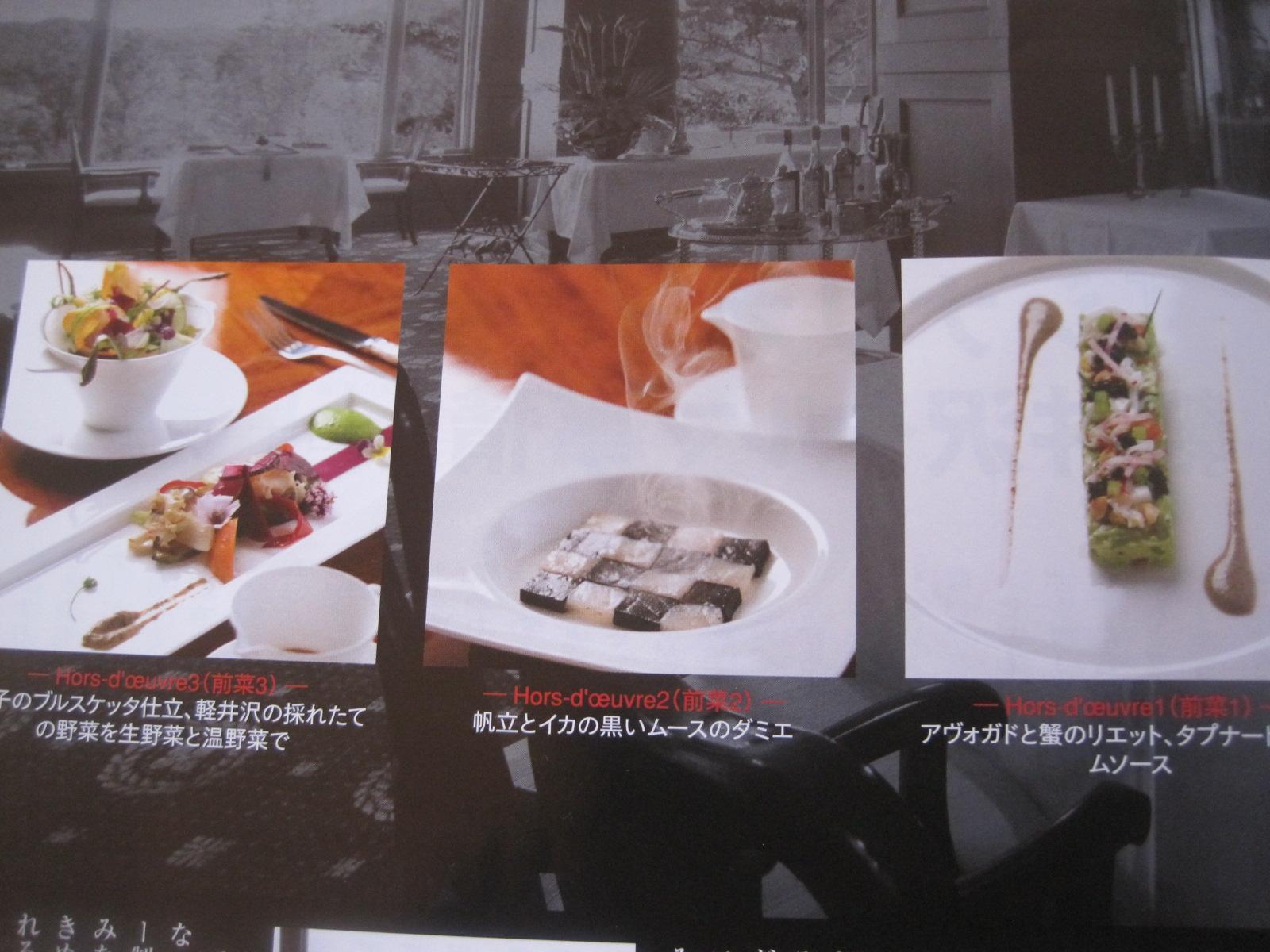 幻の The Vintage Hotel Karuizawa _f0236260_12522673.jpg