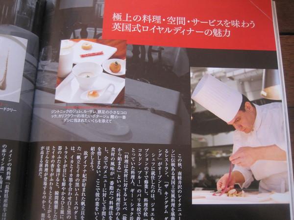 幻の The Vintage Hotel Karuizawa _f0236260_1252483.jpg