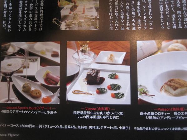 幻の The Vintage Hotel Karuizawa _f0236260_12525082.jpg