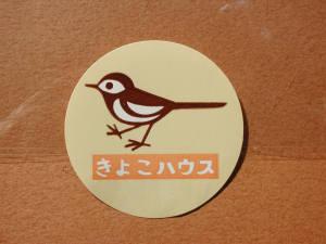 手すき和紙 便箋・封筒_e0200879_13482934.jpg