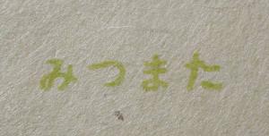 手すき和紙 便箋・封筒_e0200879_13485058.jpg