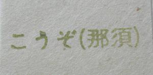 手すき和紙 便箋・封筒_e0200879_13501533.jpg