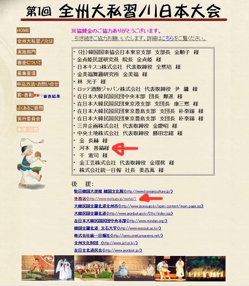 菅首相にも在日韓国人から献金発覚_d0044584_7594770.jpg