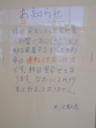 7年前・2011.3.12米沢駅発着のすべての列車は運休_c0075701_9114252.jpg