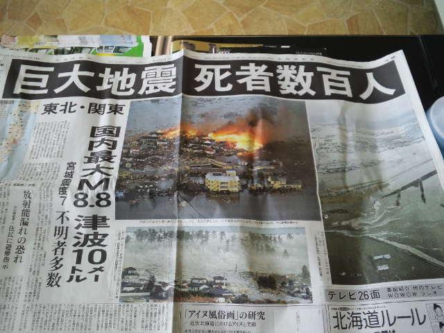 過去最大の大地震!!_b0127002_21243596.jpg