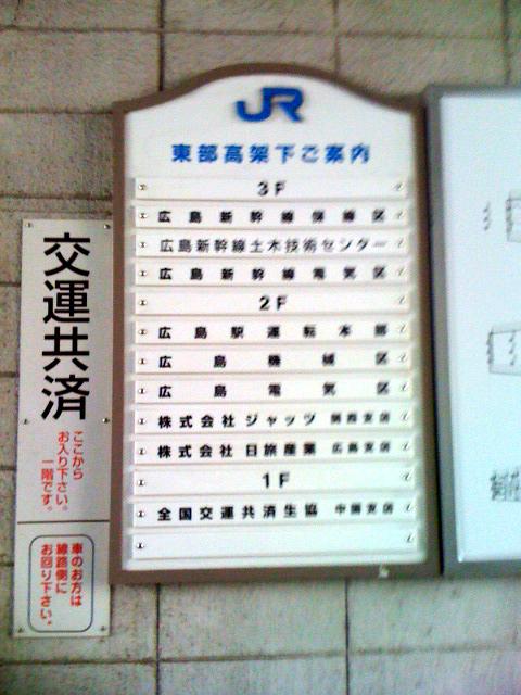 3月11日(金)広島駅_d0155415_01436.jpg