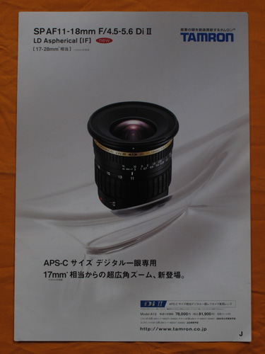 #765 レンズメーカー_b0177233_529259.jpg