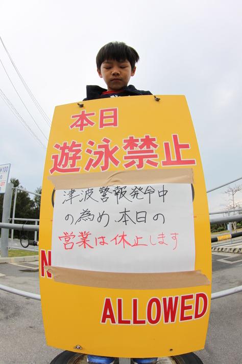 3月12日津波警報で・・・海のお休み_c0070933_18511031.jpg