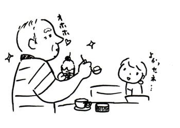 「fufufuの一粒」の真昼さん登場!_c0039735_18585322.jpg