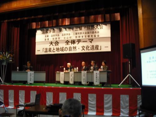 温泉学会大会初日_f0219043_10132880.jpg