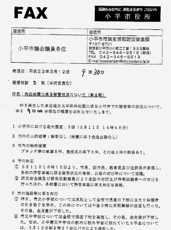 大震災_f0059673_19393816.jpg