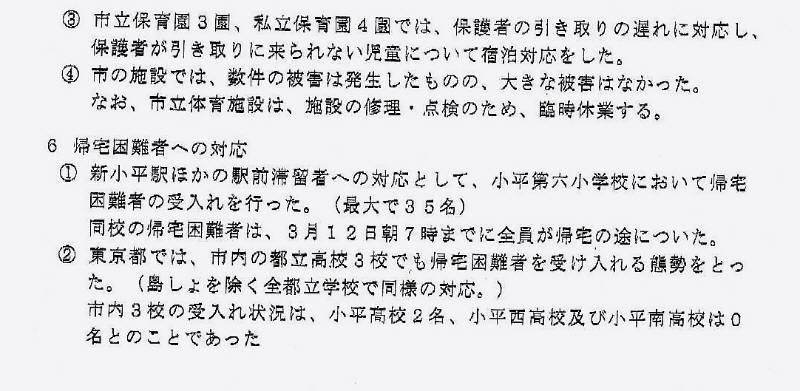 大震災_f0059673_19395796.jpg