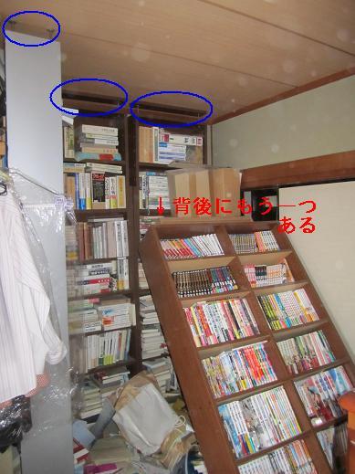 ささやかな地震の教訓・本棚の転倒対策_f0030574_17503992.jpg
