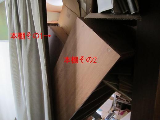 ささやかな地震の教訓・本棚の転倒対策_f0030574_1752431.jpg