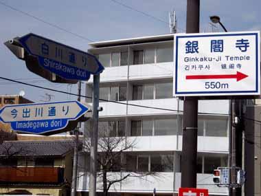 世界遺産・京都銀閣寺2._d0136282_16582070.jpg