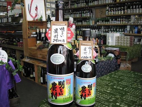 芋焼酎 「明るい農村」 吉祥寺の酒屋より_f0205182_1455225.jpg
