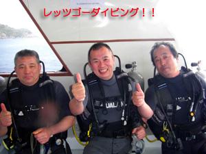 大興奮の体験ダイビング★_f0144385_17331328.jpg