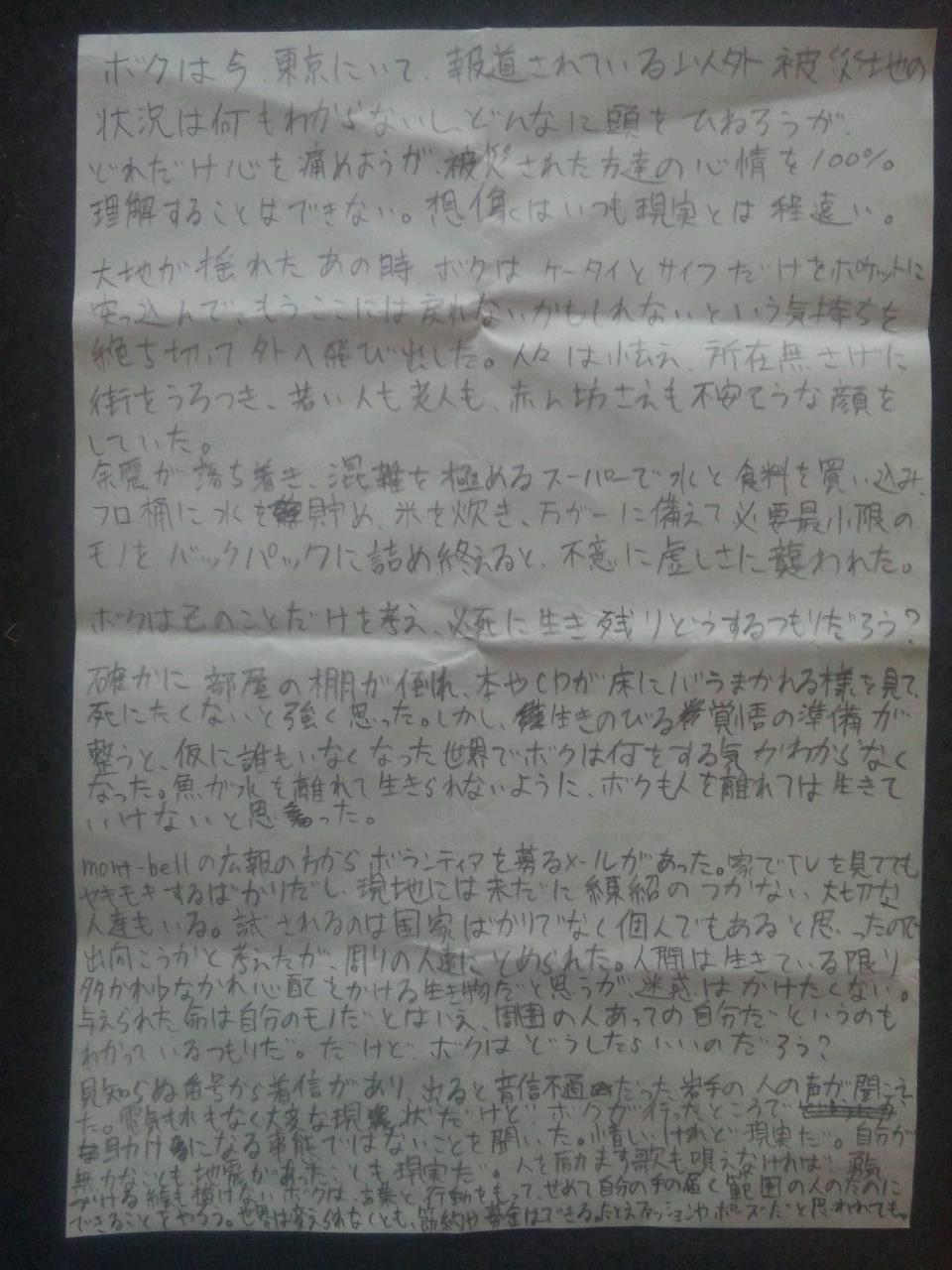 2011年3月13日 16時32分_e0204105_1630402.jpg