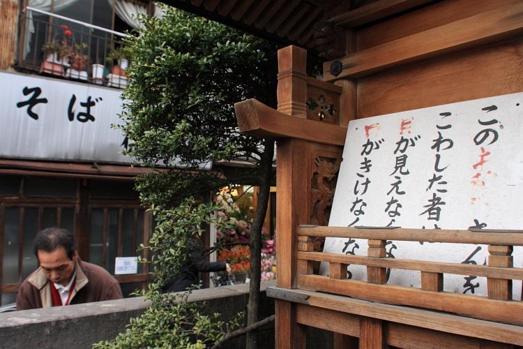 三ノ輪橋  旅館「極楽荘」のお稲荷さん_b0061717_10362843.jpg