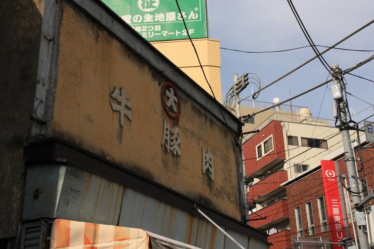 日暮里  山崎精肉店の看板_b0061717_1051239.jpg