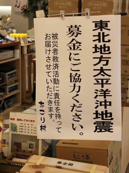 東日本大震災への募金_d0063218_9455444.jpg