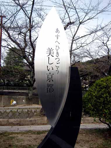 世界遺産・京都銀閣寺4._d0136282_13522662.jpg