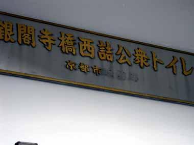 世界遺産・京都銀閣寺5._d0136282_19135095.jpg
