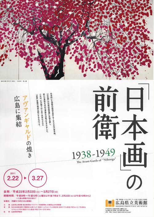 日本画の前衛と最後の梅_f0099102_18465610.jpg