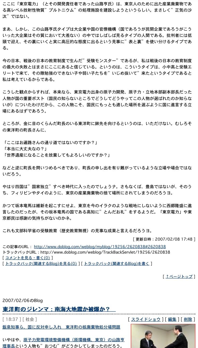 東京電力さんヨ、「自分で撒いた種は自分で刈り取れ!」: 人のせいにするなヨ!_e0171614_10115298.jpg