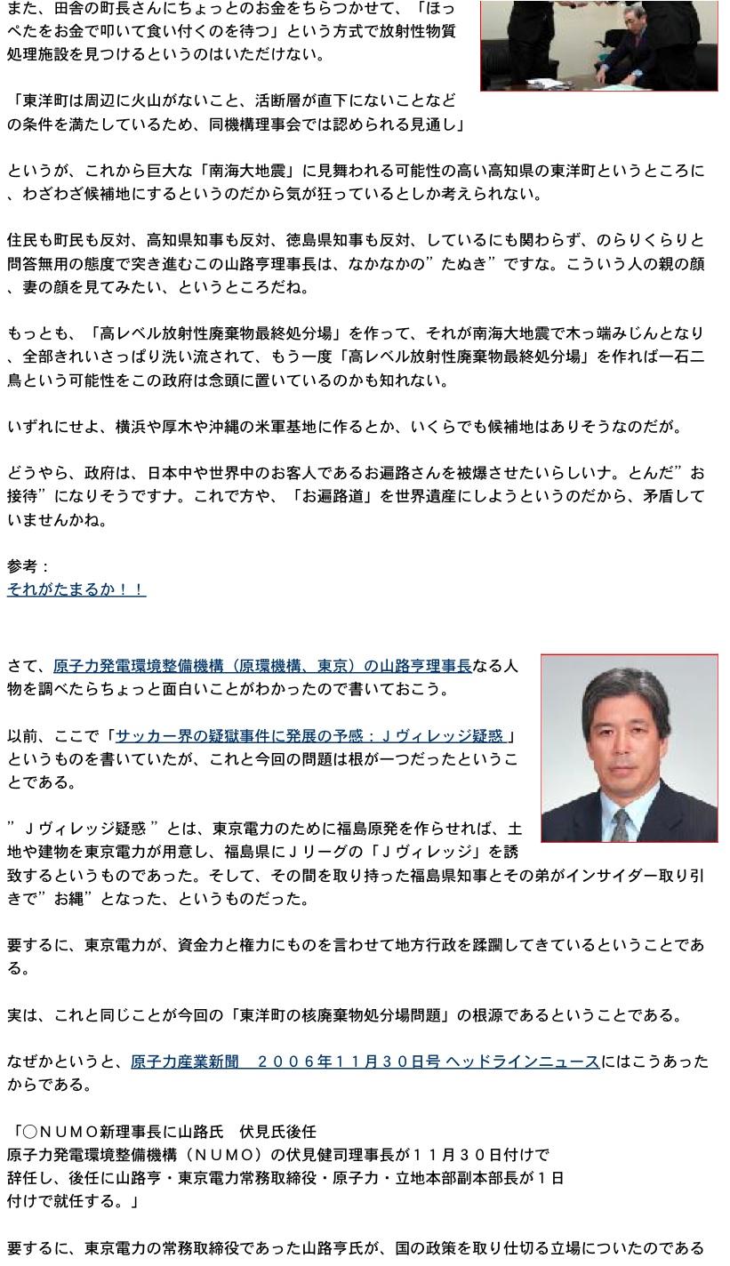 東京電力さんヨ、「自分で撒いた種は自分で刈り取れ!」: 人のせいにするなヨ!_e0171614_10115551.jpg