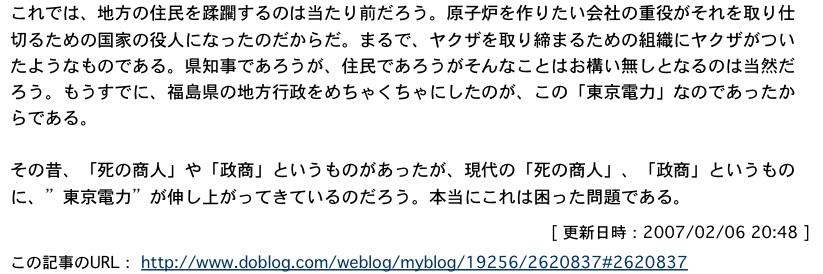 東京電力さんヨ、「自分で撒いた種は自分で刈り取れ!」: 人のせいにするなヨ!_e0171614_10115842.jpg