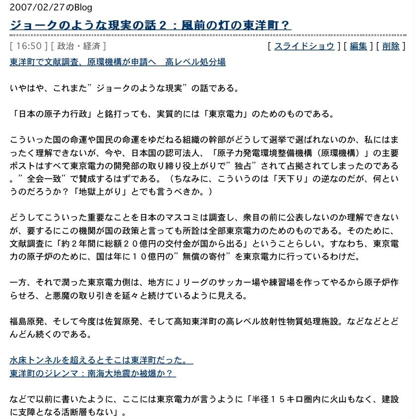 東京電力さんヨ、「自分で撒いた種は自分で刈り取れ!」: 人のせいにするなヨ!_e0171614_111212.jpg