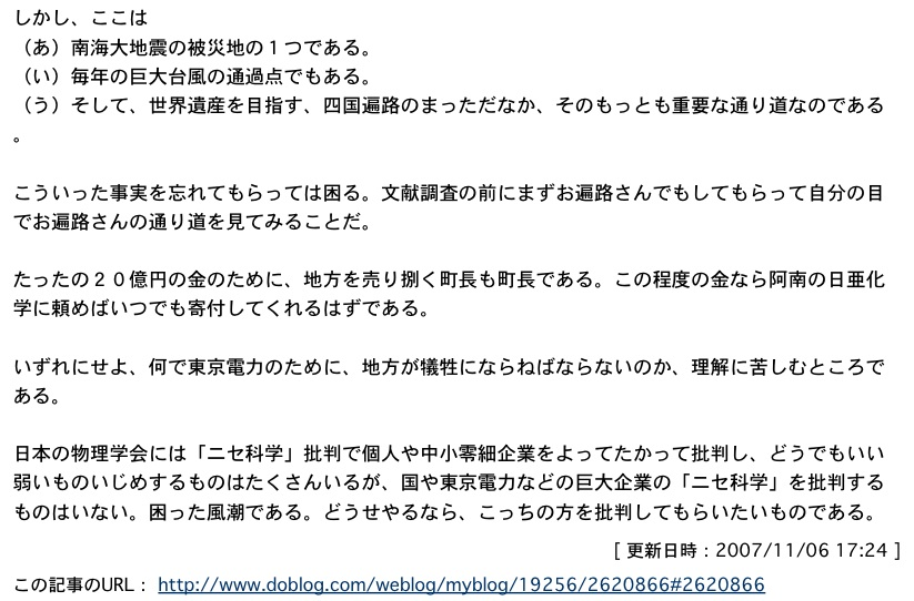 東京電力さんヨ、「自分で撒いた種は自分で刈り取れ!」: 人のせいにするなヨ!_e0171614_1112487.jpg