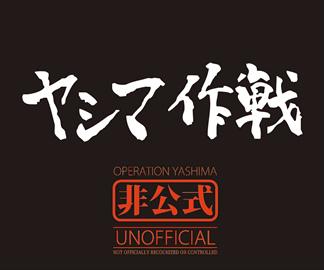 ヤシマ作戦は、アニメ「新世紀エヴァンゲリオン」に登場した作戦名。第5使徒... ヤシマ作戦