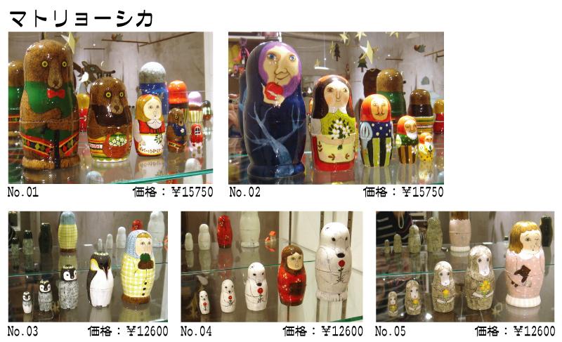 cupiporo(チュピポロ)展『 冬眠 』販売商品一覧_f0010033_17393542.jpg