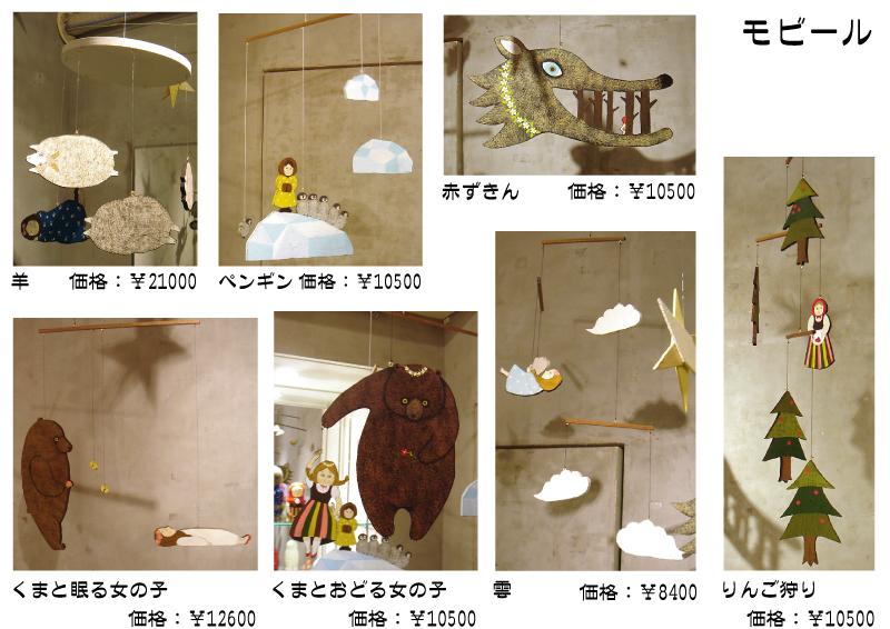 cupiporo(チュピポロ)展『 冬眠 』販売商品一覧_f0010033_17395825.jpg