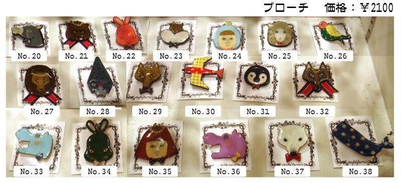 cupiporo(チュピポロ)展『 冬眠 』販売商品一覧_f0010033_1740251.jpg