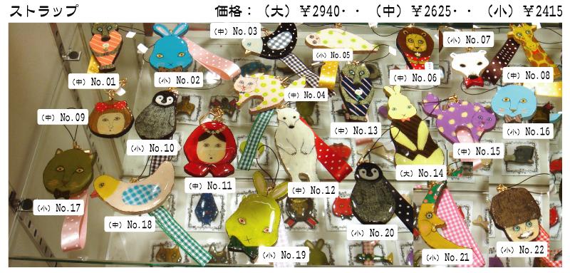 cupiporo(チュピポロ)展『 冬眠 』販売商品一覧_f0010033_17403734.jpg