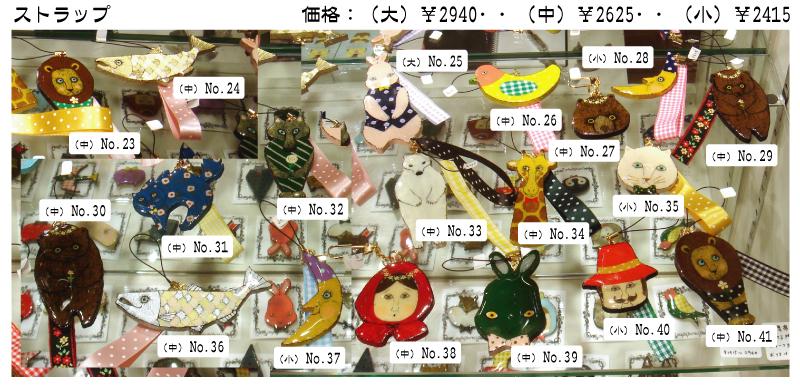 cupiporo(チュピポロ)展『 冬眠 』販売商品一覧_f0010033_17404726.jpg