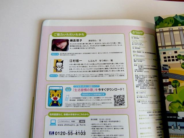 ベネッセキャラクター_e0082852_1559365.jpg