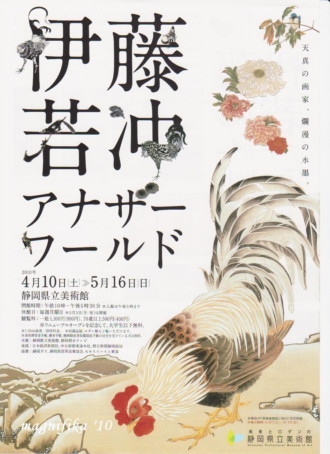伊藤若冲展 Ito Jakuchu Exhibition_e0140365_0475750.jpg