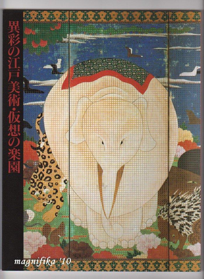 伊藤若冲展 Ito Jakuchu Exhibition_e0140365_0584761.jpg