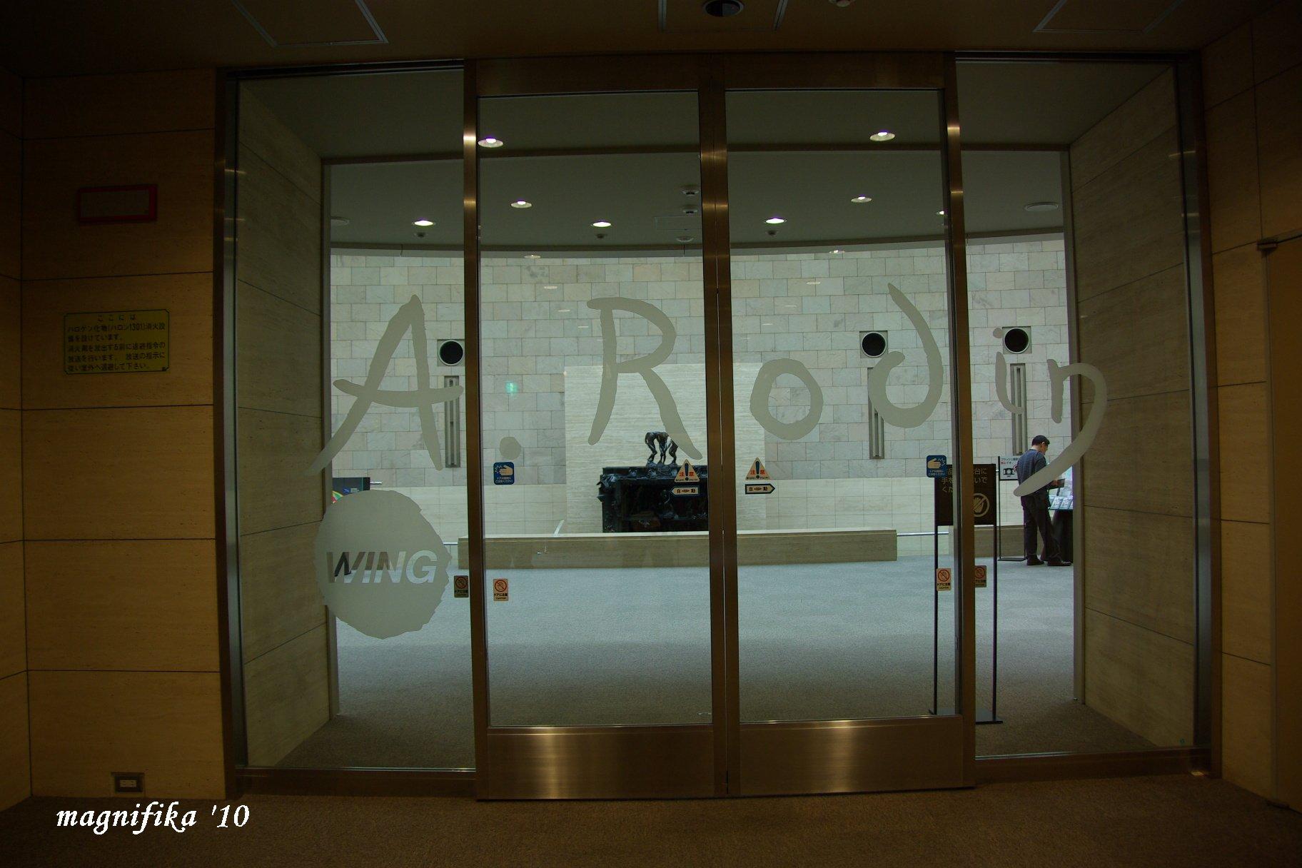 静岡県立美術館 ロダン館-1 Rodin Wing of Shizuoka Pref. Museum of Art_e0140365_2051446.jpg