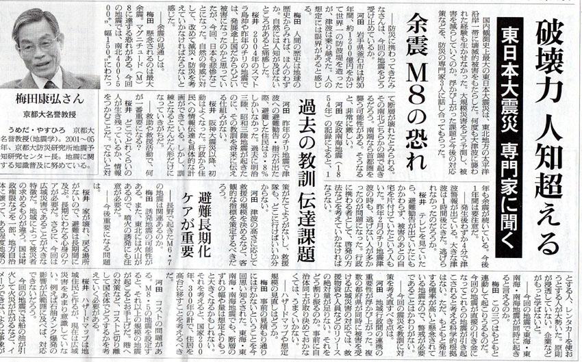地震への備え―自分の身は自分で守る―東日本大震災①_c0014967_1584296.jpg