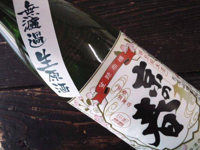 向井酒造より、待望の新酒!_d0113681_17553769.jpg