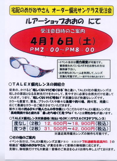 TALEX オーダー偏光サングラス受注会_a0153216_15482864.jpg