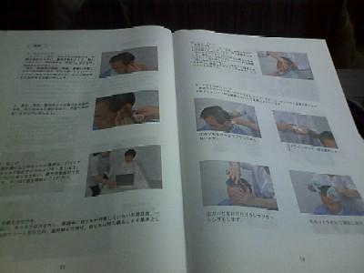 訪問福祉理容講習会_e0036217_1454930.jpg
