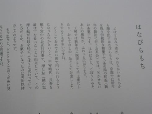 「和菓子の~年頃に~~」_a0125419_15221643.jpg