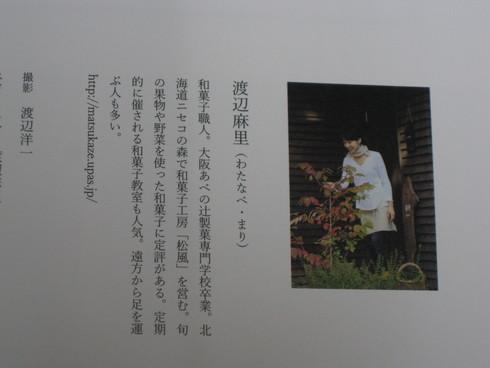 「和菓子の~年頃に~~」_a0125419_1523987.jpg