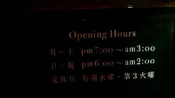 Opening Hours_d0011635_17513880.jpg